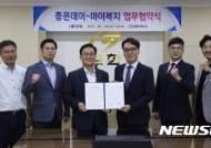 무학-마이복지, 근로자 복지향상 위한 업무협약 체결