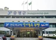 증평군 보육료 횡령 의혹 민간 어린이집원장 수사 의뢰