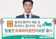 동부화재, '오토바이 운전자보험' 업계 최초 출시