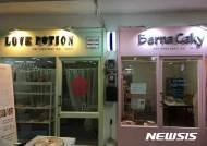 은평구, '청년창업 실험점포' 증산종합시장에 개설