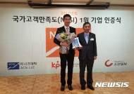 쿠쿠전자, 국가고객만족도 전기밥솥 부문 4년 연속 1위