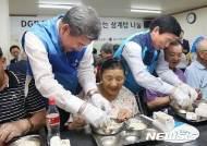 DGB금융그룹, 사랑의 福(복)삼계탕 행사 실시
