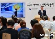 '반짝 박물관' 설명하는 로랑 가보 구글 아트 앤 컬처 랩 총괄