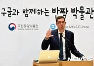 '반짝 박물관' 소개하는 로랑 가보 구글 아트 앤 컬처 랩 총괄