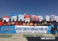 """공무원 양대노조 """"공공기관 폐기한 성과연봉제 우리도 없애야"""""""