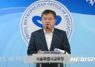 서울사립초교 학교폭력 무풍지대?···작년 3곳중 2곳 학폭 심의 '0'
