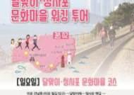 해운대구, 달맞이·청사포 문화마을 워킹투어 진행