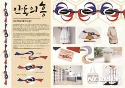 경북도, 전통문양·캐릭터 디자인 공모전 대상작 발표