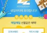 "CJ오쇼핑 ""방문만 해도 최대 220만원 적립금이 팡팡~"" 창립 22주년 이벤트"