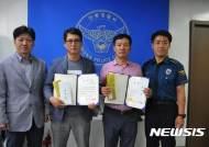 안동경찰, 살인미수범 붙잡은 '용감한 시민'에 감사장