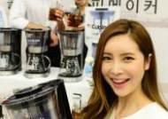 쿠친아트, 아시아 최초 '콜드브루 커피메이커' 출시