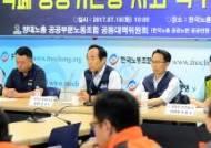 양대노총, '적폐 공공기관장 명단 공개'