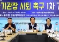 공공대개혁을 위한 적폐 공공기관장 사퇴 촉구 기자회견