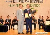 [대구소식]임태상 서구의회 의장 의정대상 '최고 의장상' 수상 등