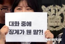 징계위원회 출석 거부 기자회견하는 서울대 학생들