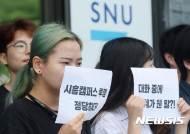 서울대 시흥캠퍼스 관련 징계대상자 12인 기자회견