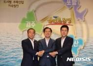 해오름동맹, 발전 비존 선포식 통해 '용트림'
