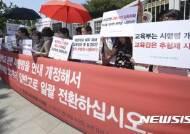 '특권학교 관련 시행령 연내 개정 촉구'
