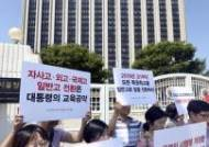 '특권학교 일반고 전환 촉구'