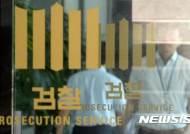 법무부, 검찰인사위원회 개최…검찰 '인적쇄신' 본격화