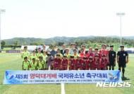 영덕대게배 국제유소년축구대회 '개막'
