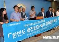 한반도 휴전협정 폐기-평화협정 체결 촉구 기자회견