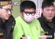 한국 여성 관광객에 몹쓸짓 대만 택시기사에 징역 11년 중형 선고