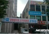 바른정당, 대구 서구·북갑·달서을·달성군 당협 조직위원장 공모