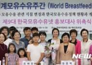 2017년 세계모유수유주간 기념식