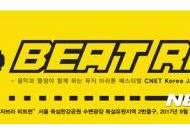 씨넷코리아 '2017 자브라 비트런' 개최···9월 16일 한강 뚝섬공원