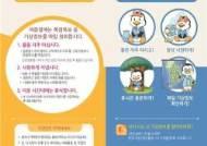 """폭염 맹위 충북 온열질환자 속출···""""야외활동 자제해야"""""""