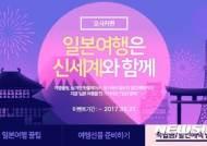 """신세계면세점 """"日 매력에 빠진 여행객 잡아라"""" 여행지 맞춤형 이벤트"""