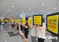 울산 성신고 자사고 지정 취소 청문절차 진행···학부모 반대 피켓시위