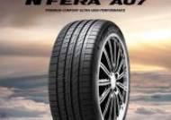 넥센타이어, 엔페라 AU7 앞세워 최고급 시장 공략한다