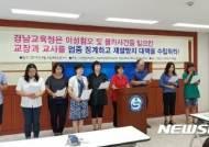 창원여성회 등 여성혐오 및 몰카 사건 교장·교사 엄중징계 촉구 기자회견