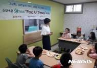 경북도, 음식으로 스마트폰 중독 치료