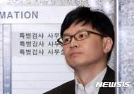 중앙지검 3차장 한동훈···법무부, 검사 569명 승진·전보