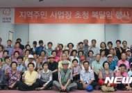㈜한화 보은사업장, 3년째 주민 초청 복달임 행사 '귀감'