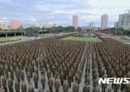 북한, 유엔대북제재 반발 대규모 집회