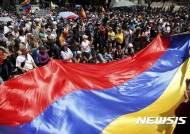 남미 국가들, 트럼프 '베네수엘라 군사개입'시사에 화들짝