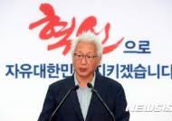 자유한국당, 국회 추천 정부위 '야당 몫' 인사추천위 구성