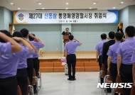 [통영소식]신동삼 전 경비과장, 제27대 통영해양경찰서장 취임 등