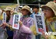 일제강점 사죄배상 촉구, 한일군사협력중단 광복 72주년 시민대회