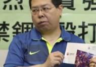 홍콩 민주당원 하워드 람 중국기관원 감금폭행 주장