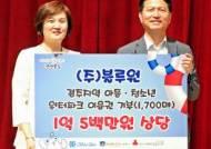 [대구소식]㈜블루원, 경북모금회에 워터파크 이용권 1700매 기부 등