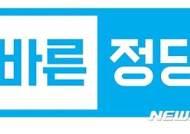 바른정당, '소녀상 막말' 이기원 제명