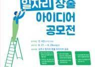[상주소식]일자리 창출 아이디어 공모전 등