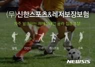 신한생명, 스포츠·레저 보장보험 출시