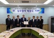 [진주소식] 남동발전-한국에너지기술연, CCUS 업무협약 등