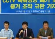 '광주시립제1요양병원, 치매노인 폭행 CCTV 영상 삭제'